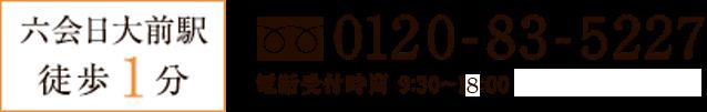 六会日大前駅徒歩1分 Tel.0120-83-5227 電話受付時間 9:00~18:00(休診日:祝日)